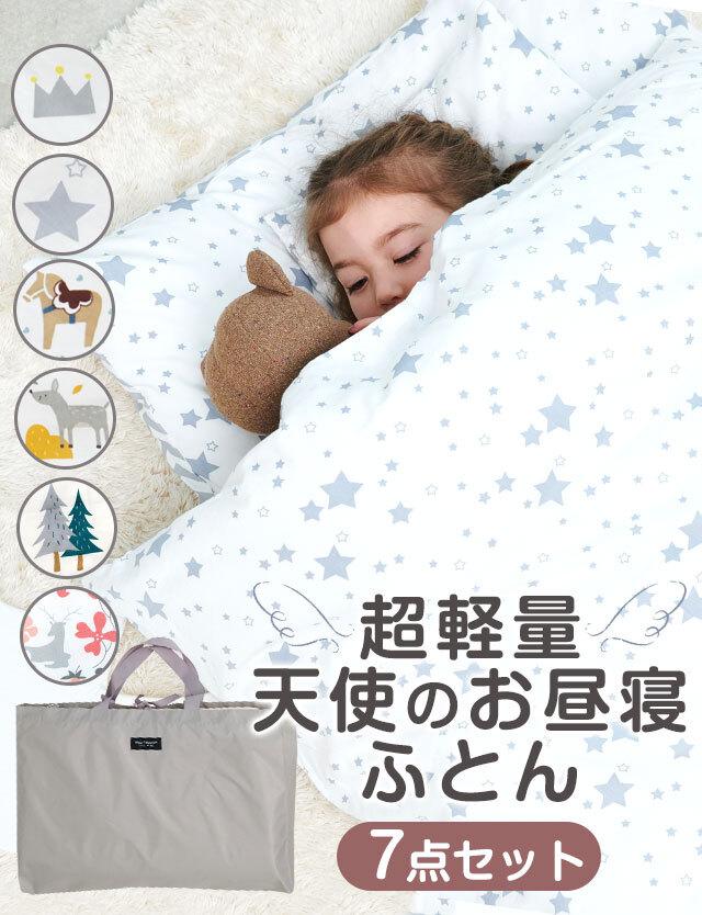 リバーシブル 丸洗いOK! 超軽量 天使のお昼寝布団 7点セット 幼稚園・保育園 防水バッグ付き