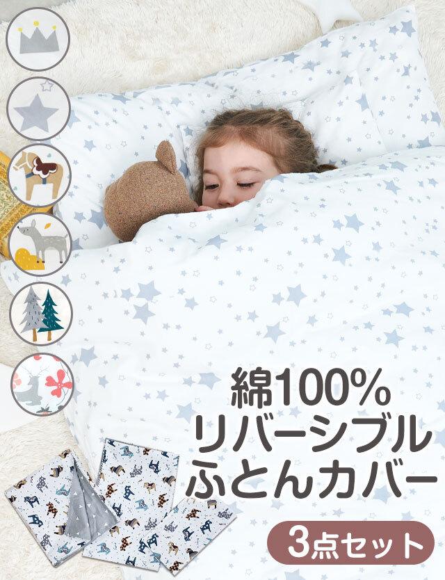 【早割10%OFF】 天使のお昼寝布団にぴったり!リバーシブル お昼寝布団カバー 3点セット