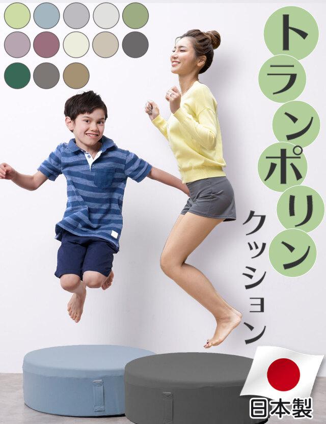 トランポリン  クッション 【日本製】静音 20cm厚 おうちで有酸素運動 ダイエット トレーニング クッション
