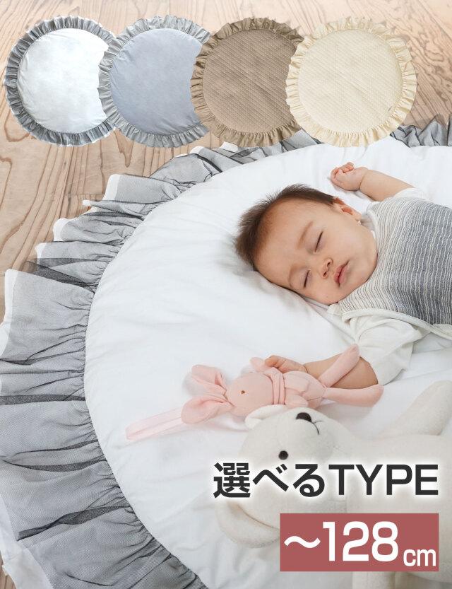 【新作発売記念!11%OFF】サニーマット 洗える 綿100% ベビー マット 月齢フォト 寝相アート プレイマット