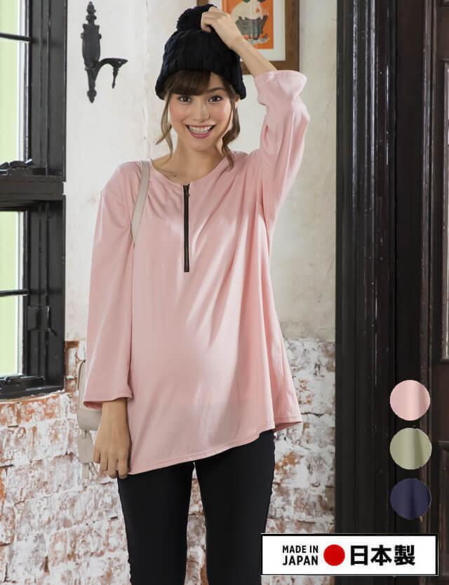 【均一セール2月6日まで】日本製 滑らかオーガニックコットン100%  ジップ付きBIGTシャツ 授乳服 マタニティウェア