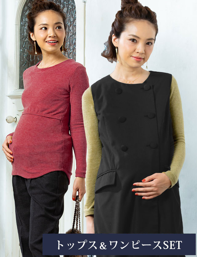 【期間限定価格】授乳服マタニティウェア 3WAYジレワンピ&吸湿発熱あったかトップスセット