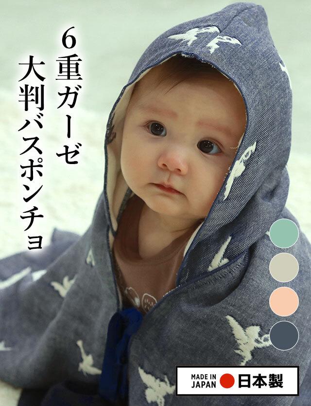 【日本製】わたあめガーゼシリーズ 6重ガーゼ 大判バスポンチョ