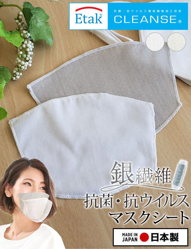 【日本製】洗える!抗菌・抗ウイルス 銀繊維×クレンゼ&reg