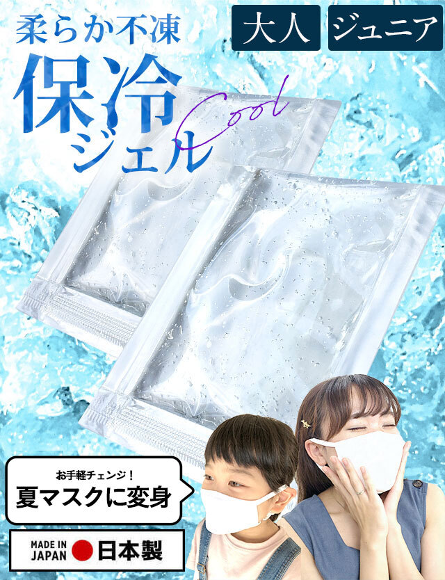 【日本製】 保冷ジェルセット マスク用 [M便 1/6]【メール便可】
