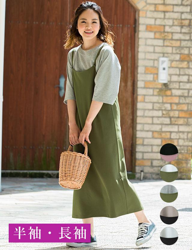【バカンスセール8月22日まで】授乳服マタニティウェア ラグランTシャツ&キャミワンピセット