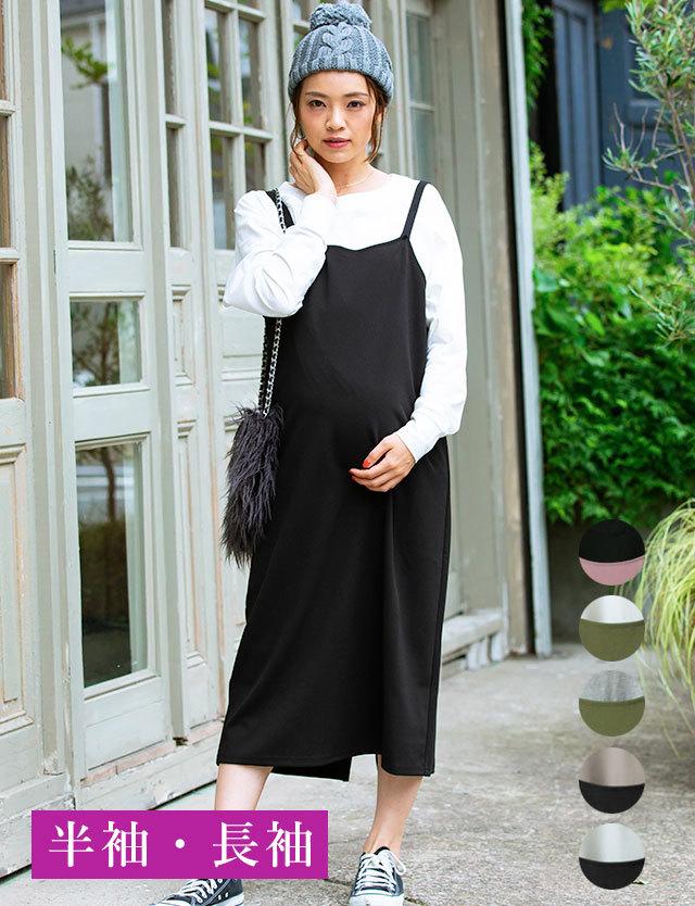 【SALE1月24日まで】ラグランTシャツ&キャミワンピ 授乳トップスセット