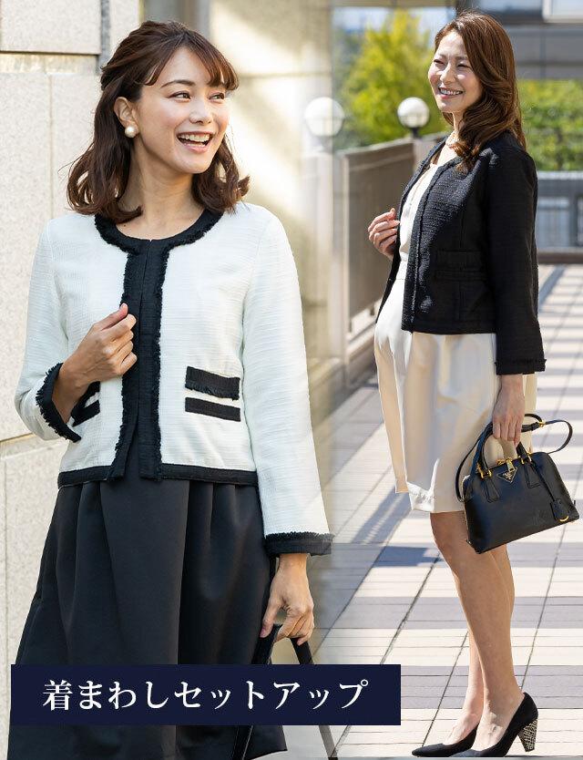 授乳服マタニティウェア 着回しセットアップ ココツイードジャケット&日本製 グログランワンピセット