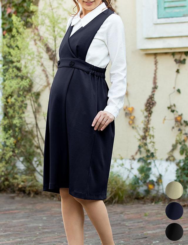 【セール4月2日まで】清楚な膝下丈で好印象!ジャンパースカート 授乳服マタニティウェア