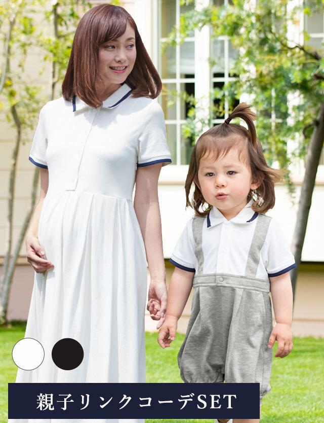 【20%OFFクーポン】親子リンクコーデ 特別セット(配色ポロワンピース) 授乳服マタニティウェア
