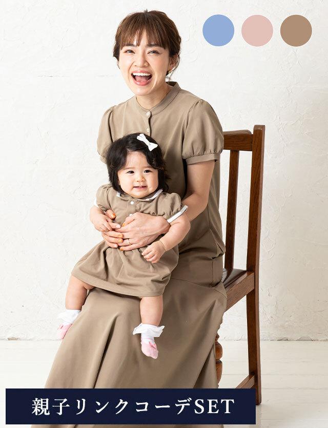 【20%OFFクーポン】親子リンクコーデ 特別セット(鹿の子ポロ素材 ワンピースセット) 授乳服マタニティウェア