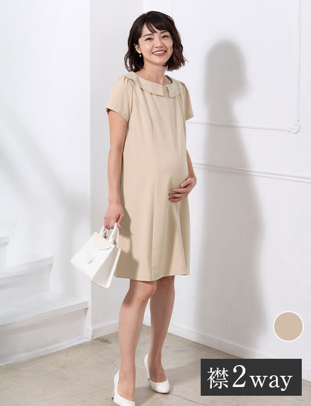【SALE12月26日まで】授乳服マタニティウェア 襟2WAY Aライン フォーマル 授乳ワンピース