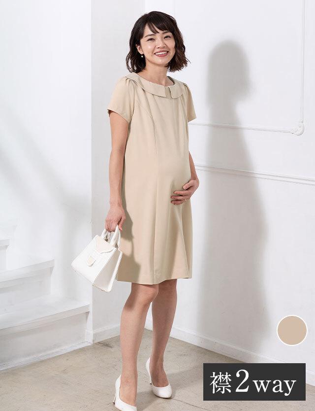 【SALE3月28日まで】mamagirl掲載 授乳服マタニティウェア 襟2WAY Aライン フォーマル 授乳ワンピース
