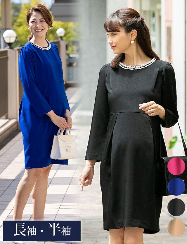 【SALE3月28日まで】授乳服マタニティフォーマル パールビジュー コクーンワンピース