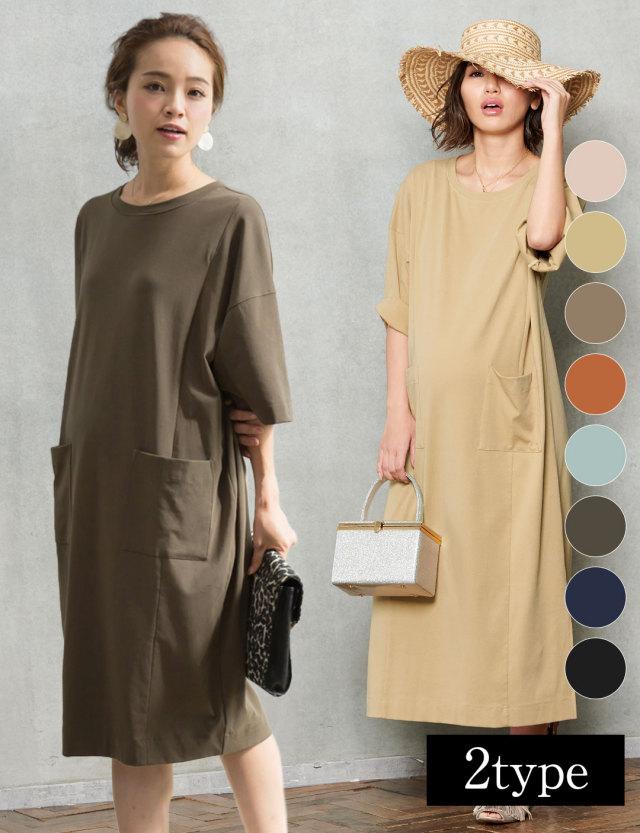 【SALE5月31日まで】授乳服マタニティウェア BIG TEE 授乳ワンピース so6102