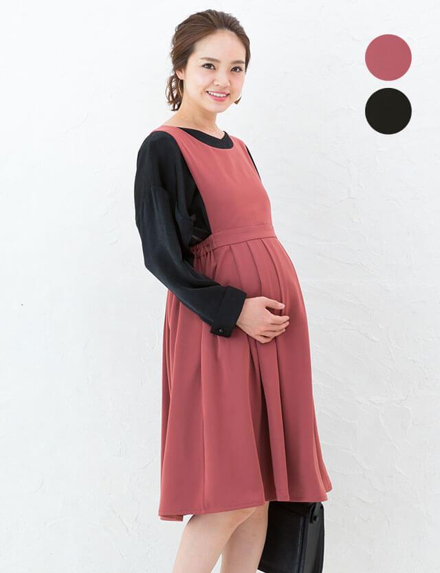 マタニティ ジャンパースカート 授乳服マタニティウェア