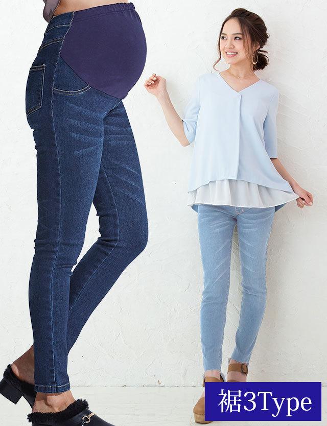 【SALE7月5日まで】【BASIC割】裾デザインが選べる! スーパーストレッチ デニムスキニーパンツ マタニティボトム