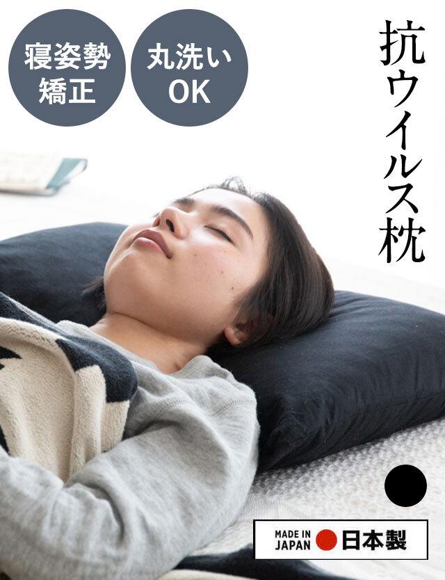 【日本製】寝るだけ整体!お守りまくら 抗ウイルス加工まくら&ピローケース(ブラック) 2点セット