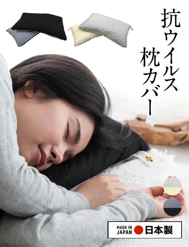 【日本製】 抗ウイルス加工 リバーシブルお守りまくらカバー