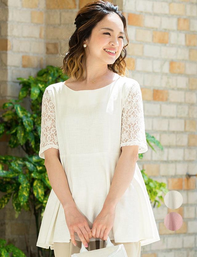 授乳服マタニティウェア 伸縮性に優れ、体型カバーと着痩効果抜群! 袖レースペプラムトップス