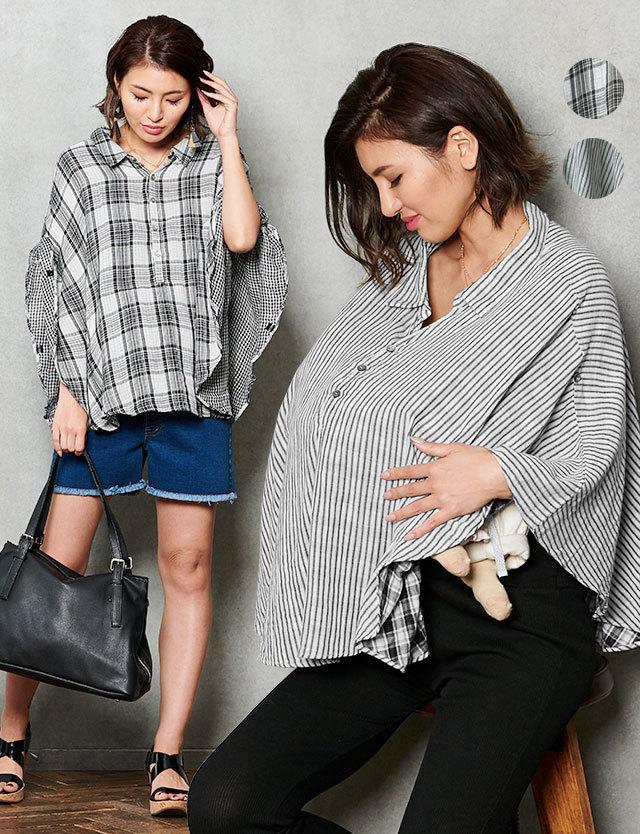 【スーパーセール12月12日まで】ガーゼ素材2WAYシャツ 授乳ケープ 産前産後兼用 授乳服マタニティウェア
