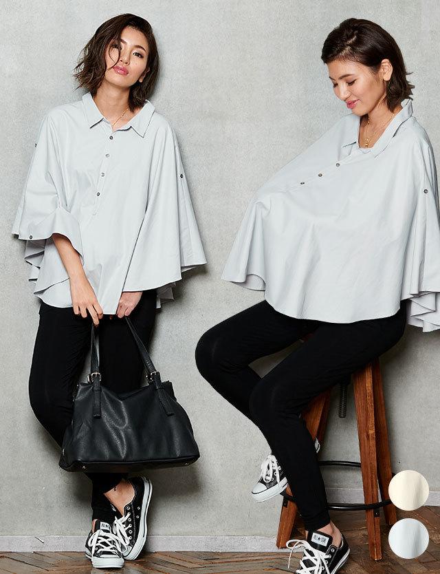 【スーパーセール12月12日まで】UVカット マルチシャツケープ 授乳服マタニティウェア