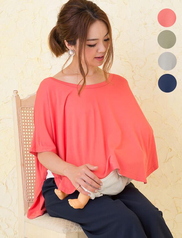 【SALE7月5日まで】授乳ケープにもなる 竹繊維ドルマン授乳トップス 授乳服マタニティウェア