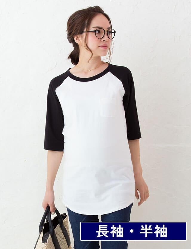 【TIME SALE~7/4】【BASICまとめ買い】授乳服マタニティウェア ラグラン授乳Tee st6083 体型カバーTシャツ/カジュアル/長袖/半そで