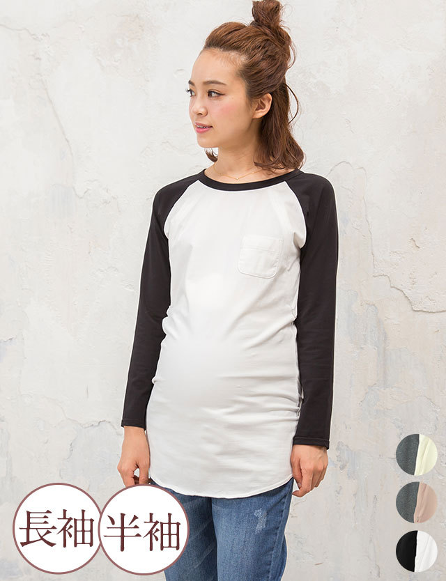 【SALE7月5日まで】授乳服マタニティウェア ラグラン授乳Tee st6083 体型カバーTシャツ/カジュアル/長袖/半そで