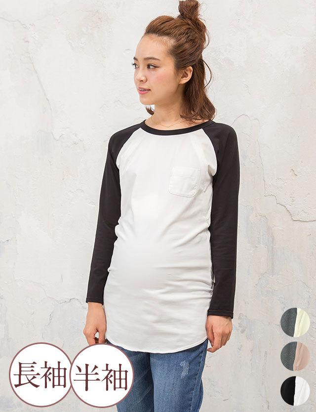 【SALE5月30日まで】授乳服マタニティウェア ラグラン授乳Tシャツ 体型カバー 選べる長袖&半袖