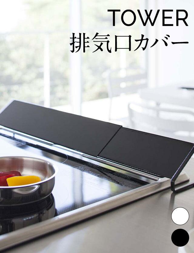 【TOWER】 排気口カバー 43~80cmまで対応 キッチンアイテム