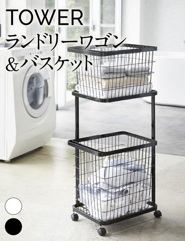 【TOWER】 ランドリーワゴン&バスケット 3点セット ランドリーアイテム