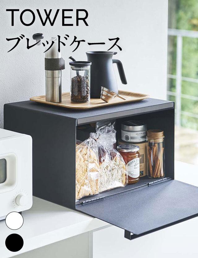 【TOWER】 ブレッドケース キッチンアイテム