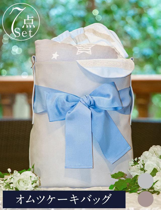 【おむつケーキバッグ】全部使える厳選オリジナルおむつケーキ リボンバッグリボンバッグ7点セット 出産祝い 誕生祝い ギフト