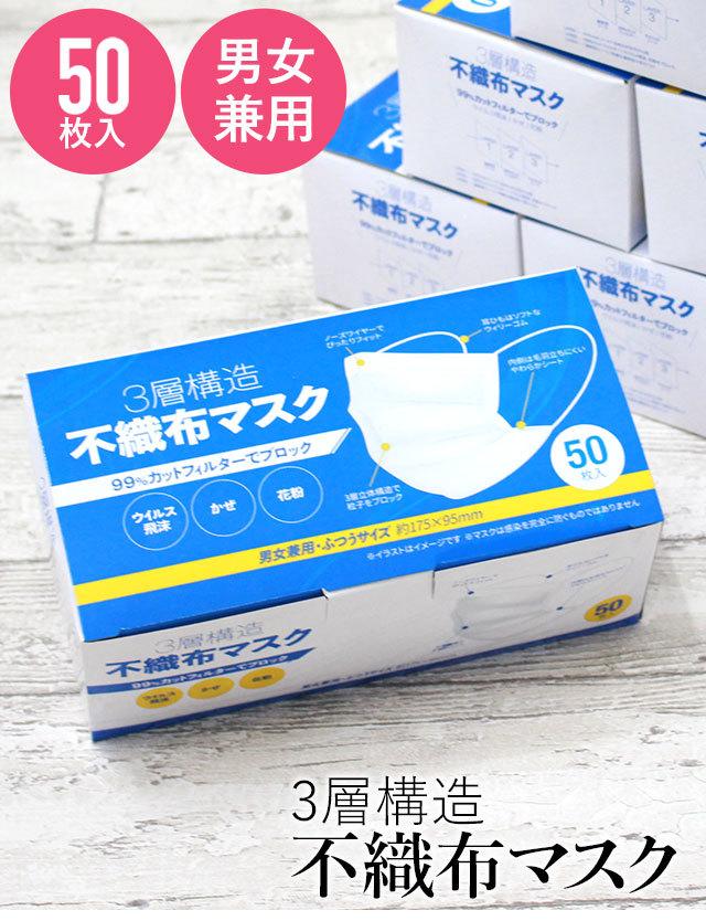 【即納】オリジナル不織布マスク 男女兼用ふつうサイズ 1箱 50枚 入り