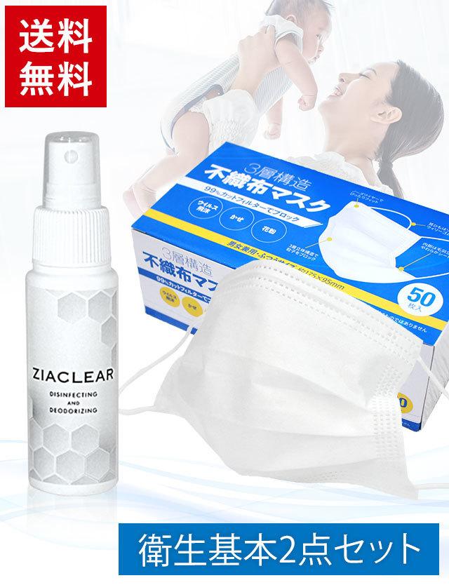 【送料無料】【在庫あり】お得な衛生基本2点セット 男女兼用不織布マスク 1箱50枚入&日本製除菌消臭スプレー 60ml
