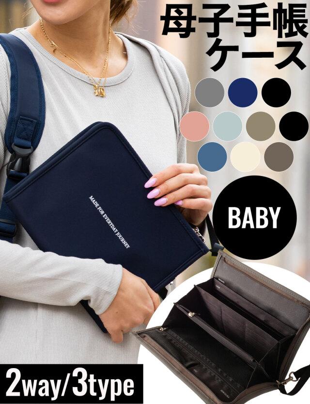 スマート母子手帳ケース【BABY】 大容量&整理上手 超軽量 強撥水 2WAY マルチケース【EVERYDAY JOURNEY】