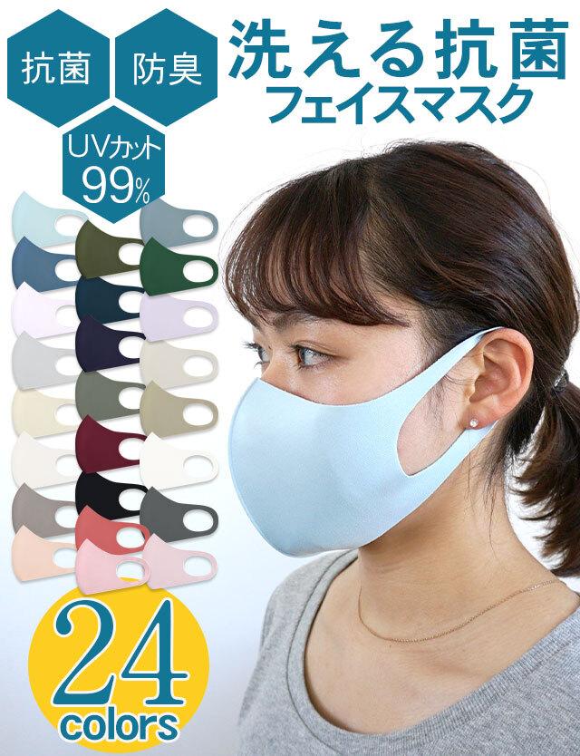 【一緒買いにおすすめ!】洗って繰り返し使える!抗菌立体マスク   [M便 1/6]