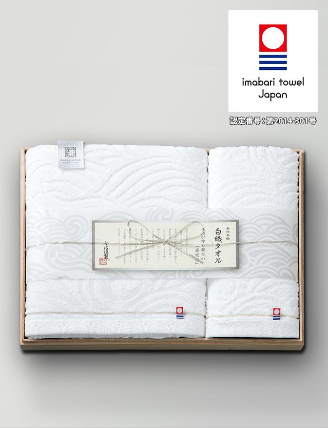 【内祝いにおすすめ】今治謹製 白織タオル バス・フェイスタオルセット※日時指定不可
