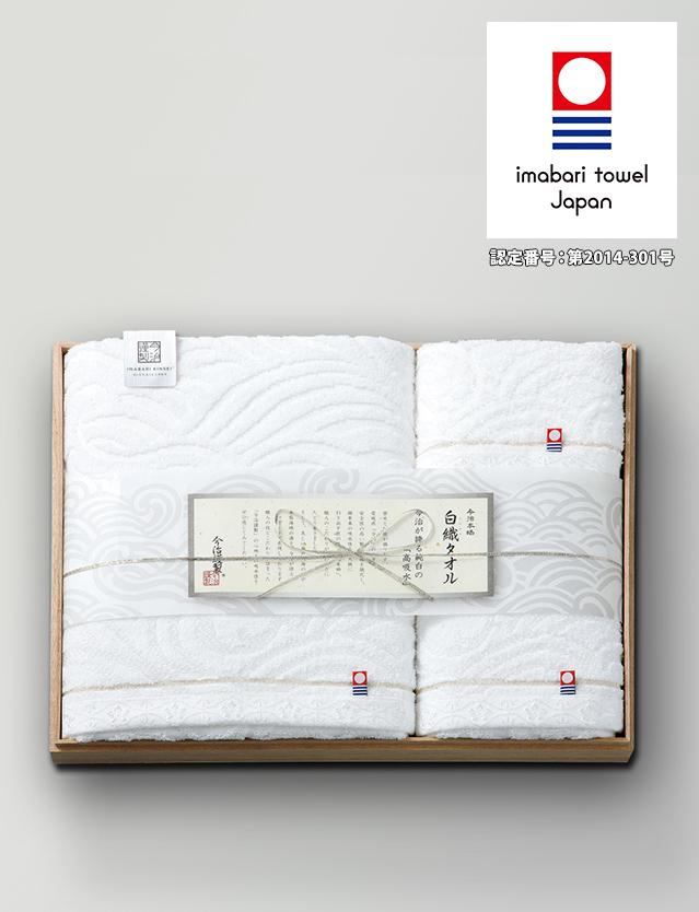 【内祝いにおすすめ】今治謹製 白織タオル バス・フェイス・ウォッシュタオルセット※日時指定不可