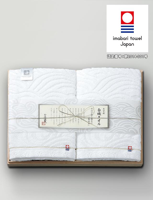 【内祝いにおすすめ】今治謹製 白織タオル バスタオル2枚セット※日時指定不可