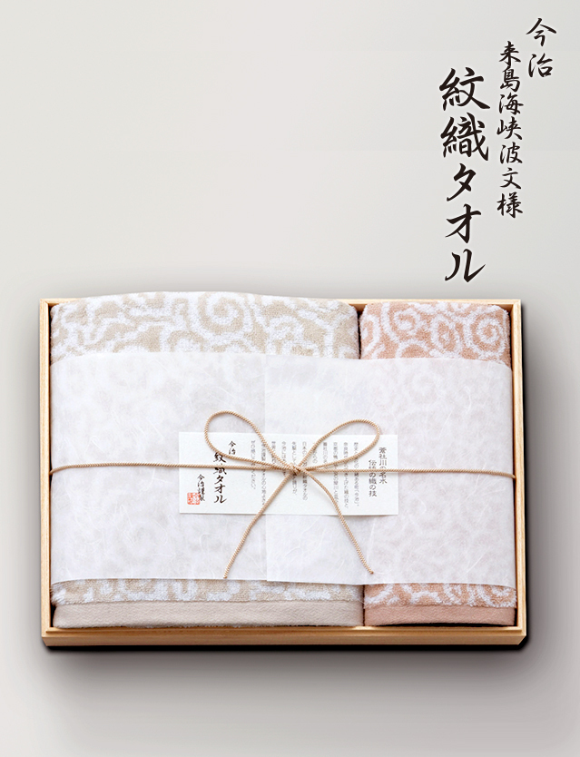 【内祝いにおすすめ】今治謹製 紋織タオル 木箱入りバス・ウォッシュタオルセット※日時指定不可
