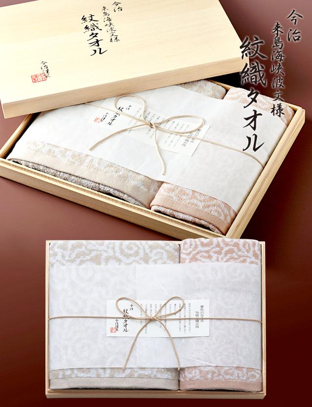 【内祝いにおすすめ】今治謹製 紋織タオル 木箱入りバス・フェイス・ウォッシュタオルセット※日時指定不可