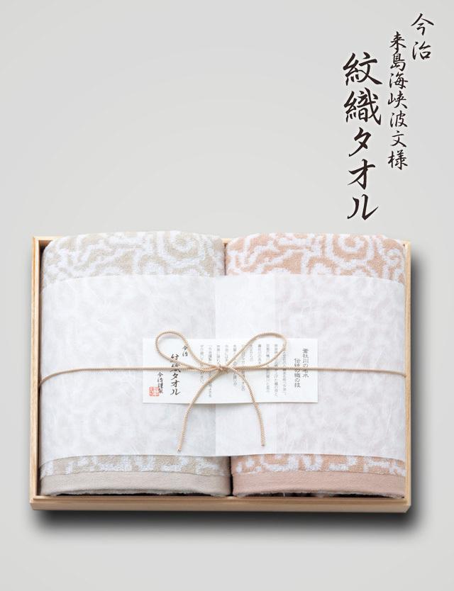 【内祝いにおすすめ】今治謹製 紋織タオル 木箱入りバスタオル2枚セット※日時指定不可
