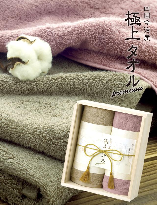 【内祝いにおすすめ】今治謹製 極上タオル 木箱入りフェイスタオル2枚セット※日時指定不可