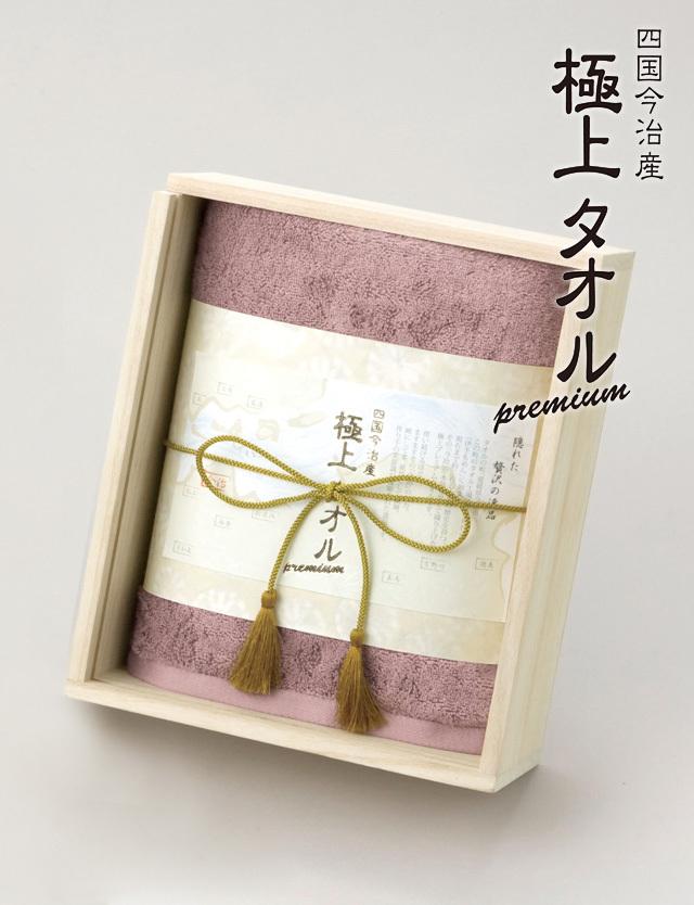 【内祝いにおすすめ】今治謹製 極上タオル 木箱入りバスタオル1枚セット パープル※日時指定不可