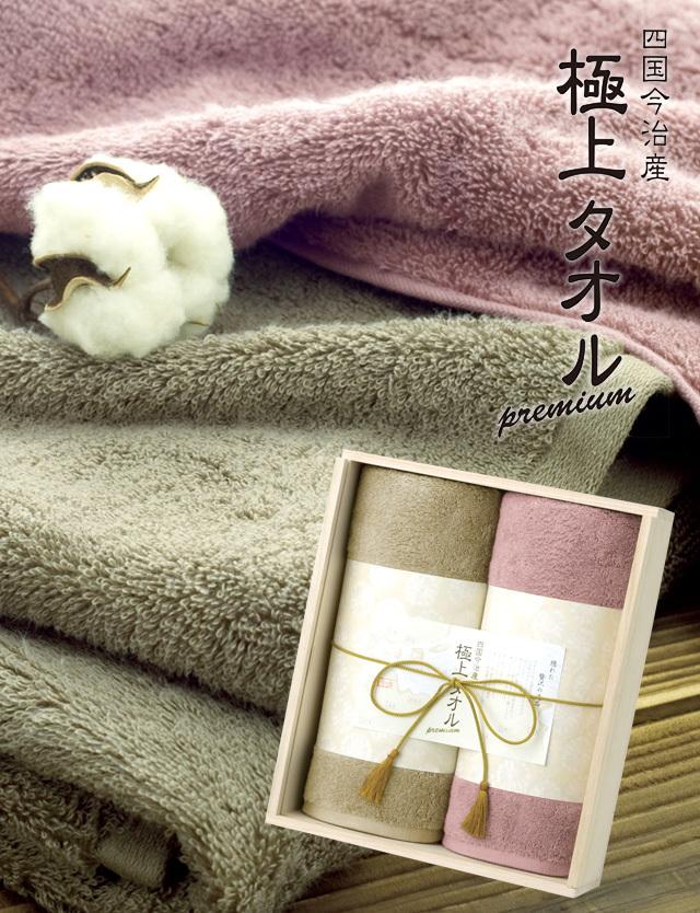 【内祝いにおすすめ】今治謹製 極上タオル 木箱入りバスタオル2枚セット※日時指定不可