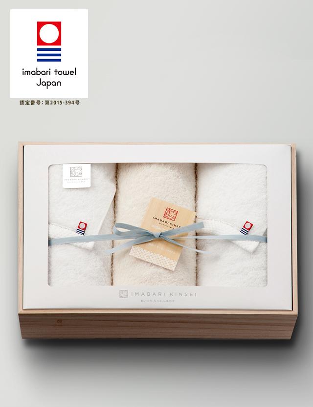 【内祝いにおすすめ】今治謹製オーガニックパイル フェイス・ハンドタオルセットB※日時指定不可