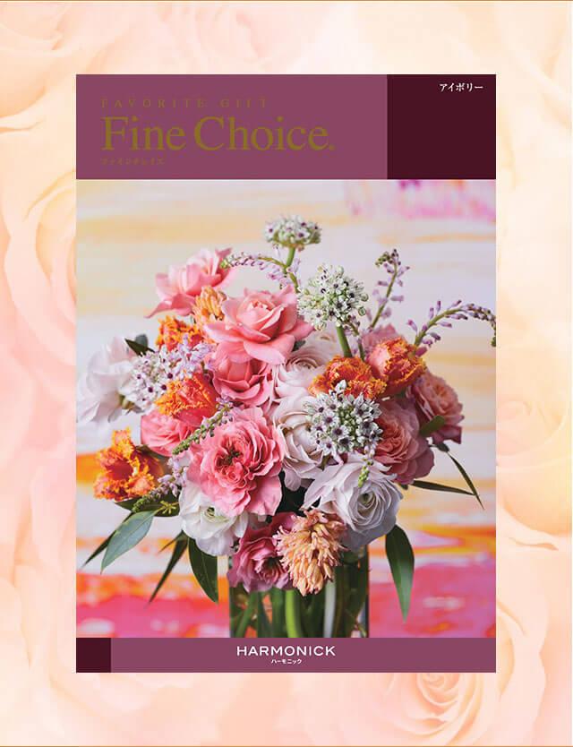 【内祝いにおすすめ】Fine Choice アイボリー ありとあらゆる贈り物に※日時指定不可