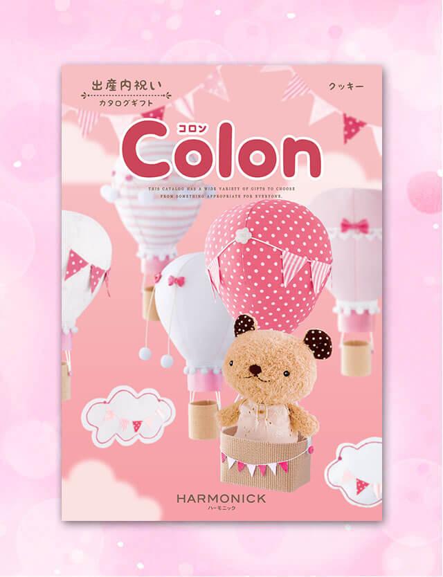 【内祝いにおすすめ】Colon クッキー 出産祝いのお返しにぴったり